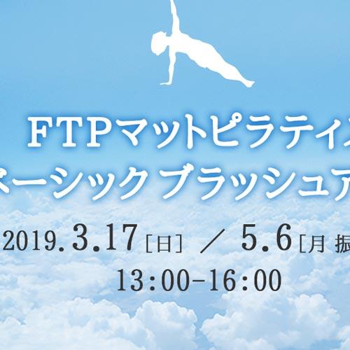 FTPマットピラティスベーシックブラッシュアップ(2019.3.17/5.6)