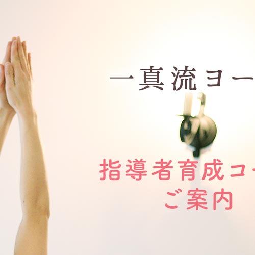 """""""一真流ヨーガ""""指導者育成コース(2019.8)ご案内"""