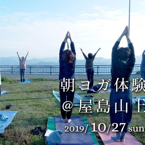 屋島の山上にて 朝ヨガしませんか?(2019.10.27)