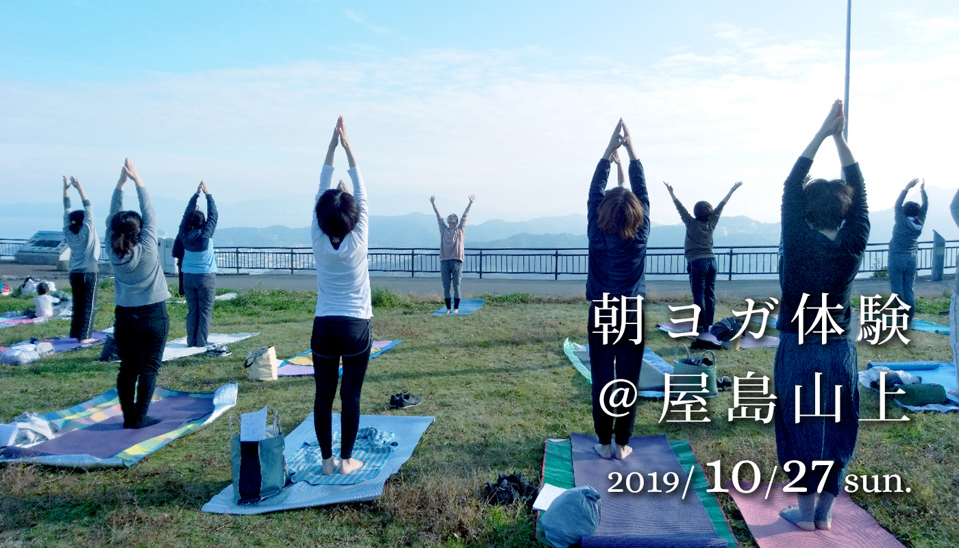 朝ヨガ体験@屋島山上 2019/10/27 sun.