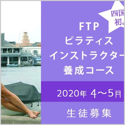 FTPピラティスインストラクター養成コース(2020.4-5)