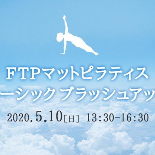 FTPマットピラティスベーシックブラッシュアップ(2020.5.10)