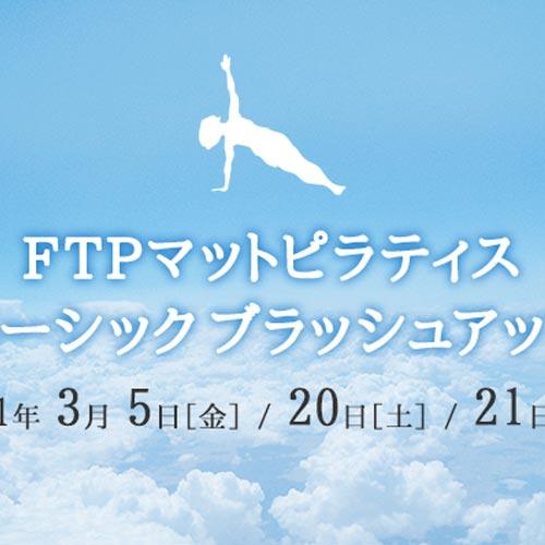 FTPマットピラティスベーシックブラッシュアップ(2021.3)