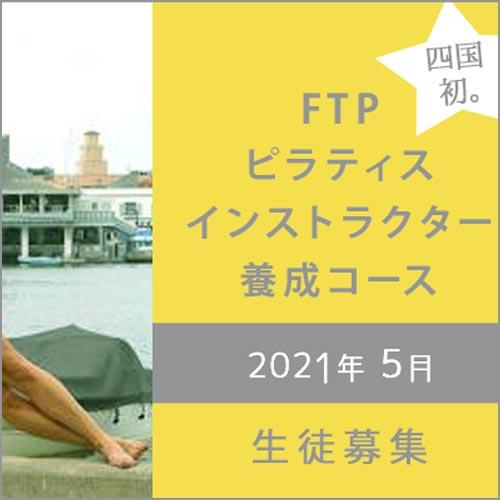 FTPピラティスインストラクター養成コース(2021.5)[オンライン受講一部可]