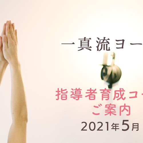 """""""一真流ヨーガ""""指導者育成コース(2021.5)[オンライン受講一部可]"""