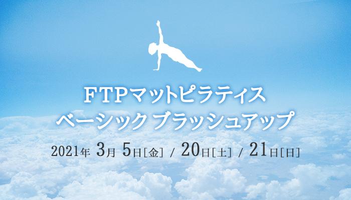 FTPマットピラティスベーシックブラッシュアップ 2021年3月5日(金)/20日(土)/21日(日)