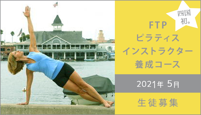 FTPピラティスインストラクター養成コース 2021年 5月