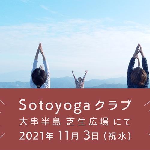 Sotoyogaクラブ 始動!(2021.11.3/大串半島)