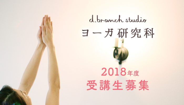 【受講生募集】 ヨーガ研究科 (2018年度)