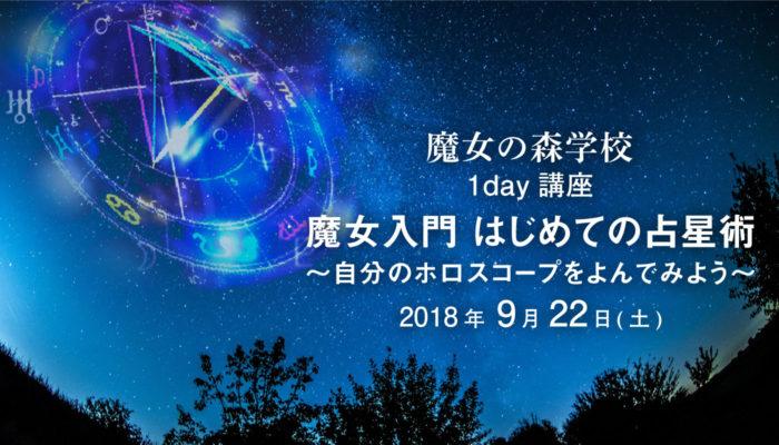 魔女の森学校 1day講座 魔女入門 はじめての占星術~自分のホロスコープをよんでみよう~ 2018年9月22日(土)
