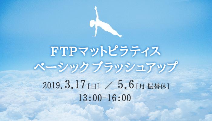 FTPマットピラティスベーシックブラッシュアップ 2019年3月17日(日)/5月6日(月・振替休) 13:00~16:00