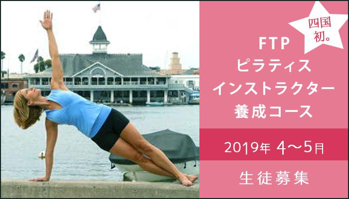 FTPピラティスインストラクター養成コース 2019年 4~5月