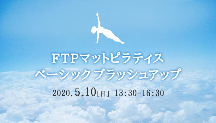 FTPマットピラティスベーシックブラッシュアップ 2020年5月10日(日) 13:30~16:30