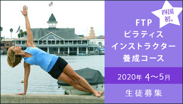 FTPピラティスインストラクター養成コース 2020年 4~5月