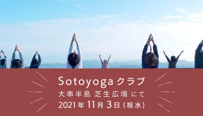 Sotoyogaクラブ 大串半島芝生広場にて 2021年11月3日(祝水)